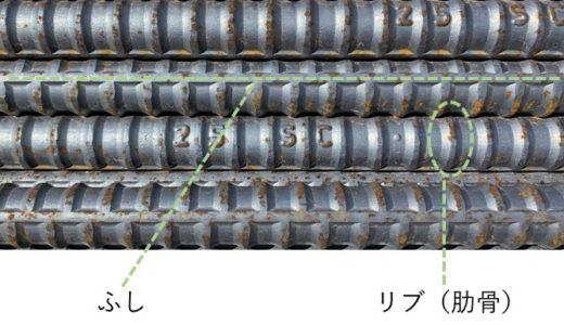 鉄筋とは? 基礎知識から鉄筋工事の仕事内容、価格までご紹介