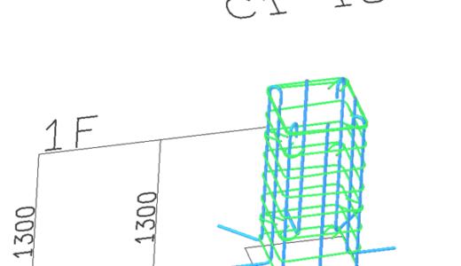 鉄筋コンクリート⑩鉄筋の積算・施工図作成その2(S造編)