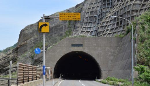 トンネル①トンネルの分類